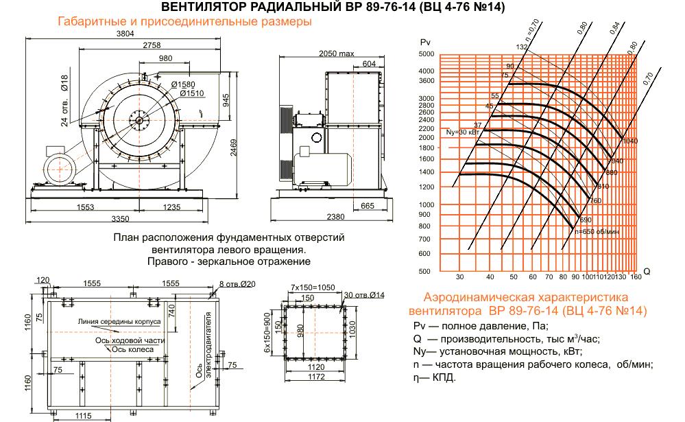 ВЦ 4-76 (ВР 89-76) №14 Исполнение №5